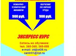 Обучение охране труда и пожарной безопасности_.